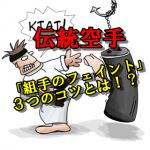kiai-2334268_960_720