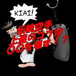 kiai-2334268_1280